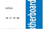 华硕M3A主板简体中文版说明书