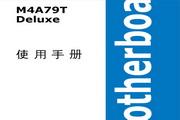 华硕M4A79T Deluxe主板简体中文版说明书