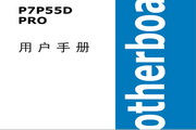 华硕P7P55D PRO主板简体中文版说明书