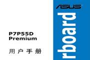 华硕P7P55D Premium主板简体中文版说明书