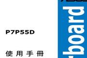 华硕P7P55D主板繁体中文版说明书