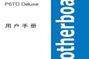 华硕P6TD Deluxe主板简体中文版说明书