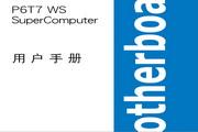 华硕P6T7 WS SuperComputer主板简体中文版说明书