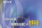 联想TH-OCR联想专业版2.0使用手册说明书