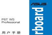 华硕P6T WS Pro主板简体中文版说明书