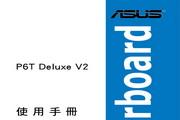 华硕P6T Deluxe V2主板繁体中文版说明书