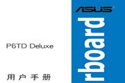 华硕P6T Deluxe主板简体中文版说明书