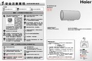 海尔 灵睿储热/速热二合一50升电热水器ES50H-X3(NE) 说明书