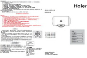 海尔 QB+储热式80升电热水器 FCD-HM80HⅠ(E) 说明书