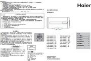 海尔 A5隐藏储热式40升电热水器 FCD-HX40CI(E) 说明书