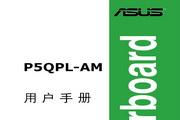 <i>华硕</i>P5QPL-AM主板简体中文版<i>说明书</i>
