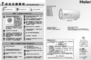 海尔 新TT尊贵3D速热80升电热水器 ES80H-V1(E) 说明书