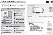 海尔 TT遥控3D速热60升电热水器 3D-HM60DI(E) 说明书