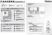 海尔 畅享+3D速热35升电热水器 3D226H-J1(SE) 说明书