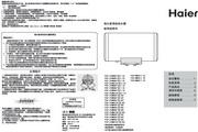 海尔 A8储热式40升电热水器 FCD-HM40CI (E) 说明书