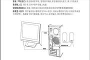 联想家悦系列液晶显示器电源线连接说明页说明书