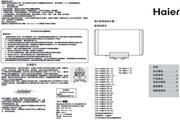 海尔 A8储热式60升电热水器 FCD-JTHMG60-III+(E)说明书