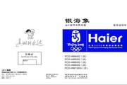 海尔 TT3D速热80升电热水器 FCD-HM80GI(E)说明书
