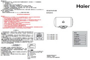 海尔 QB+储热式40升电热水器 FCD-HM40HⅠ(E) 说明书
