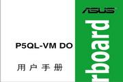 华硕P5QL-VM DO主板简体中文版说明书