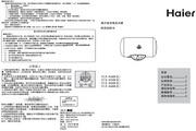 海尔 QA+储热式40升电热水器 FCD-H40H(E) 说明书