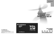TCL王牌 NT21B68S彩电 使用说明书