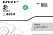 夏普AR-3818SZ复印机使用说明书