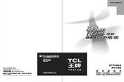 TCL王牌 NT21B68彩电 使用说明书
