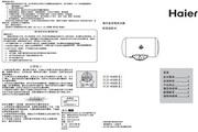 海尔 QA+储热式80升电热水器 FCD-H80H(E)说明书