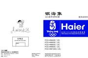 海尔 TT3D速热60升电热水器 FCD-HM60GI(E)说明书