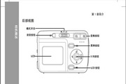 联想数码照相机V50C使用手册说明书