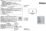 海尔 QA+储热式60升电热水器 FCD-H60H(E)说明书