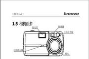 联想数码照相机V300用户使用手册说明书