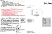 海尔 QB+储热式50升电热水器 FCD-HM50HⅠ(E) 说明书