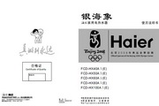 海尔 A5隐藏储热式80升电热水器 FCD-HX80AI(E) 说明书