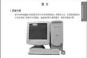 联想奔月4800系统使用指南V1.0说明书
