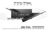 TCL王牌 LCD2026A液晶彩电 使用说明书