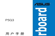 华硕P5Q3主板简体中文版说明书
