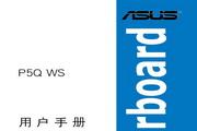 华硕P5Q WS主板简体中文版说明书
