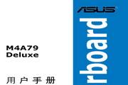 华硕M4A79 Deluxe主板简体中文版说明书