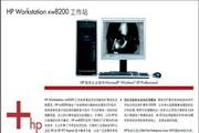 惠普HP xw8200 工作站说明书