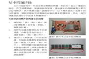 华硕P5NT WS主板DIY问题排除指南
