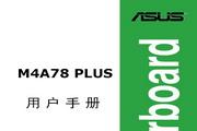 华硕M4A78 PLUS主板简体中文版说明书