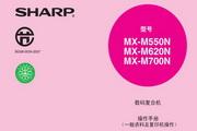 夏普MX-550N复印机使用说明书