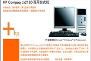 惠普HP Compaq dx2180说明书