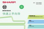 夏普MX-3100N复印机使用说明书