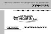 TCL王牌 LCD23A71液晶彩电 使用说明书