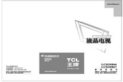 TCL王牌 LCD20B66液晶彩电 使用说明书
