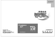 TCL王牌 LCD20A71液晶彩电 使用说明书