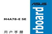 华硕M4A78-E主板简体中文版说明书